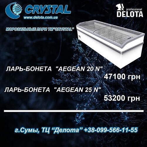 СКИДКА на морозильные лари-бонеты Crystal AEGEAN
