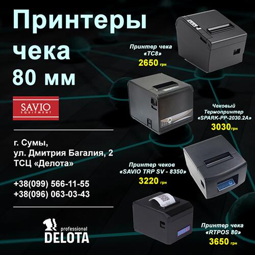 скидка на pos-принтеры